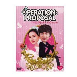 ปาฎิหารย์รักข้ามเวลา (Operation Proposal )