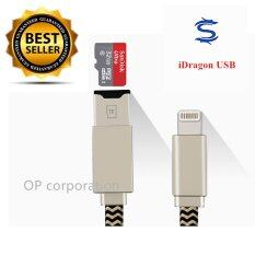 iDrive - iDragon iUSBPro Lightning USB Card Reader Cable แฟลชไดร์ฟสำรองข้อมูลสำหรับ iPhone,IPad