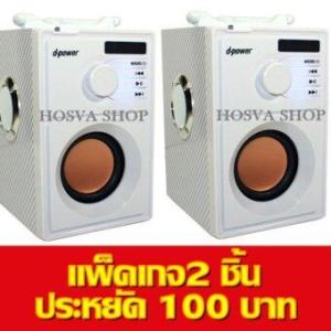 d-power ลำโพง Bluetooth speaker รุ่น DP-A11 แพ็คเกจ 2 ชิ้น (สีขาว)