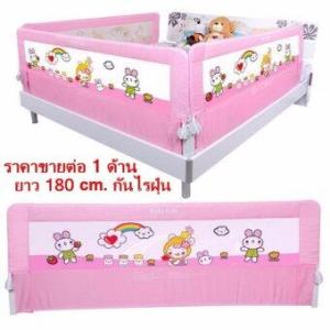 Baby Gift ที่กั้นเตียง ยาว 180 cm สูง 69 cm - สีชมพู