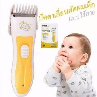 Bojia Lookmee Shop ปัตตาเลี่ยนตัดผมเด็กไร้สาย Bojia baby hair Clipper