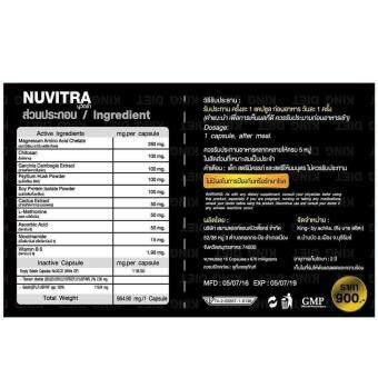 Nuvitra นูวิตร้า ลดน้ำหนัก สูตรดื้อยา ของแท้ 100% รีวิว
