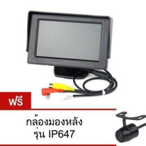 DeeQuick จอมอนิเตอร์รถยนต์ 4.4 นิ้ว TFT Color LCD 16:9 ( Black) แถมฟรี กล้องมองหลังรุ่น IP647