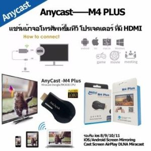 AnyCast M4 Plus รองรับ iOS 11 Wireless WiFi Display Receiver Dongle 1080P HDMI cast Media Video Streamer mini PC Android TV Stick DLNA Airplay เชื่อมต่อมือถือไปทีวี รองรับ iphone และ android