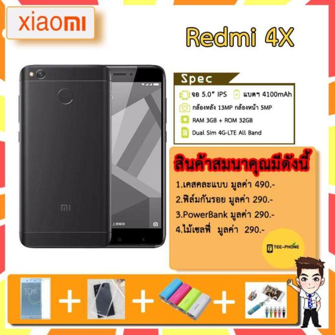 Xiaomi Redmi 4X 2017 5.0.(RAM3GB+ROM32GB) สี Black แถม เคส+ฟิล์ม+PowerBank+ไม้เซลฟี่