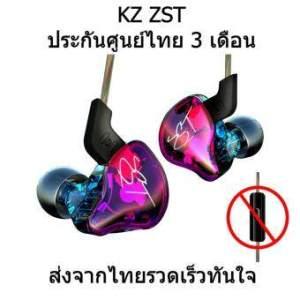 KZ ZST หูฟัง hybrid driver 1DD+1BA เบสลึก ถอดสายได้ - (สีColorful)