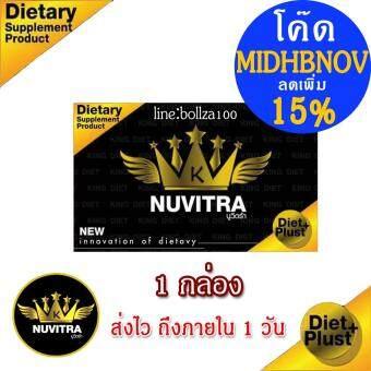 Nuvitra นูวิตร้า ลดน้ำหนัก สูตรดื้อยา ของแท้ 100%