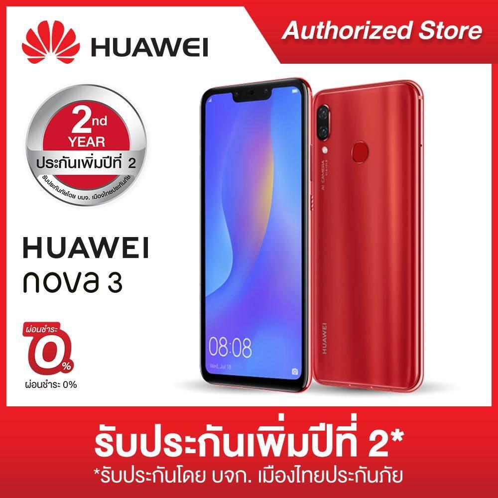 Huawei nova 3 128GB **พิเศษรับประกันเพิ่มปีที่ 2*** เปิดตัวแล้วในจีน huawei nova 5i pro รุ่นเล็กสเปกไม่เล็ก เริ่มต้นประมาณ 9,800.- - เปิดตัวแล้วในจีน HUAWEI Nova 5i Pro รุ่นเล็กสเปกไม่เล็ก เริ่มต้นประมาณ 9,800.-