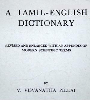 Tamil English Dictionary Photo V Ganesan