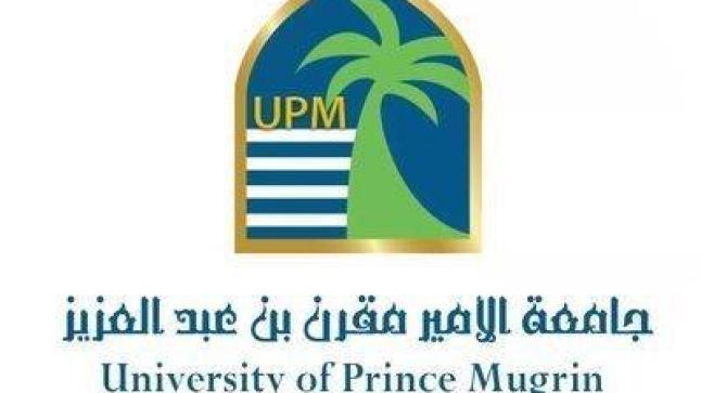 وظائف أكاديمية وإدارية بجامعة الأمير مقرن بن عبد العزيز في عدة تخصصات