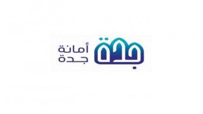 أمانة محافظة جدة تطرح وظائف إدارية وهندسية متنوعة للجنسين عن طريق جدارة