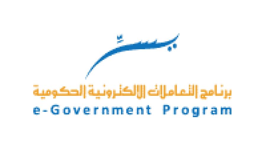 4 وظائف للجنسين في برنامج التعاملات الإلكترونية الحكومية