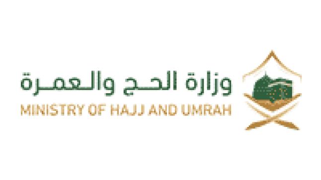 أسماء (105) متقدماً ومتقدمة على وظائفها لمطابقة بياناتهم في وزارة الحج والعمرة