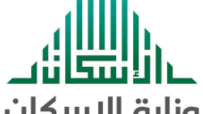 فرصة للمهندسين والمهندسات بتوفير دخل إضافي في وزارة الإسكان