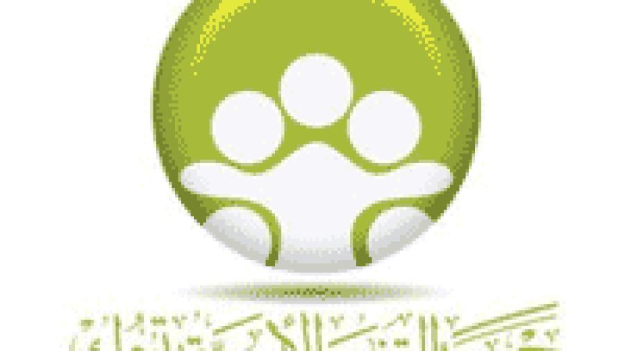 وظيفة نسائية في جمعية التنمية الأسرية بتبوك