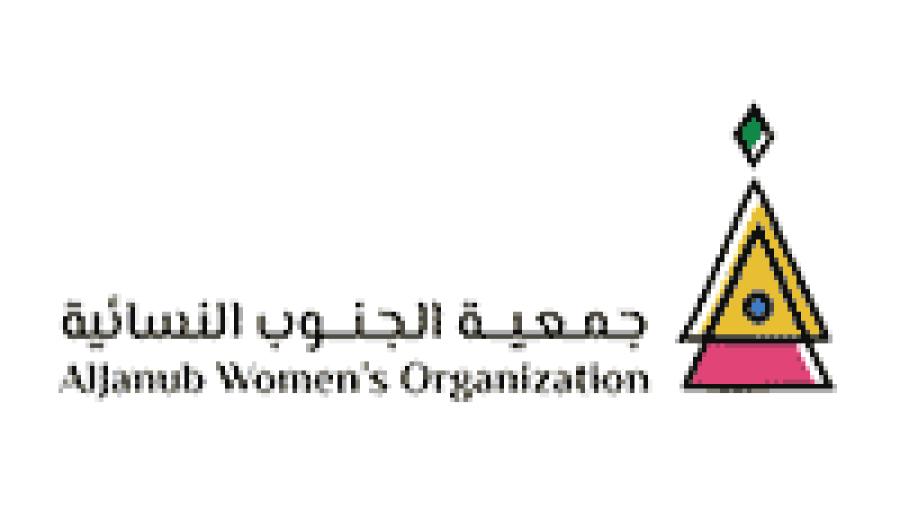 جمعية الجنوب النسائية تعلن وظيفة إدارية للنساء عبر برنامج تمهير بأبها