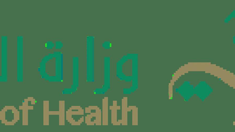 وزارة الصحة تعلن 919 مواطن للوظائف المشمولة بلائحة الوظائف الصحية