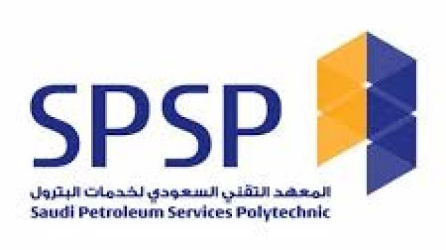 وظائف إدارية في المعهد التقني السعودي لخدمات البترول