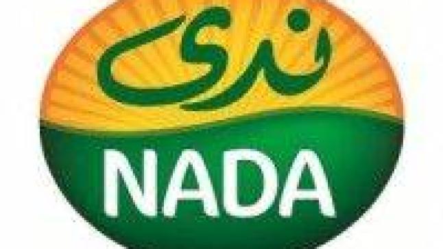 وظائف إدارية للجنسين في شركة ندى للألبان الراتب 7,500 ريال