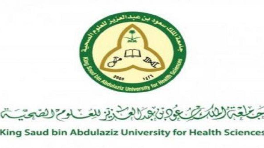 وظائف إدارية للجنسين فى جامعة الملك سعود للعلوم الصحية