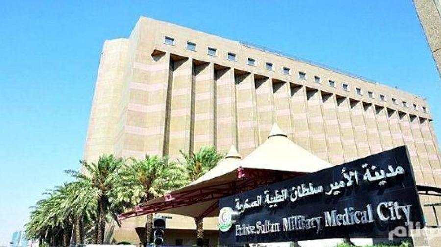 11 وظيفة فى مدينة الأمير سلطان الطبية العسكرية بالرياض