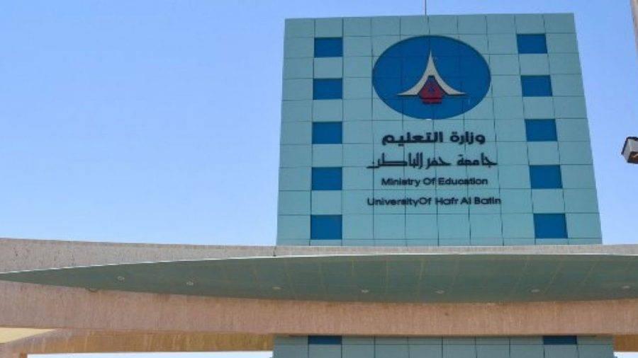 جامعة حفر الباطن تعلن نتائج فرز المتقدمين للمسابقة الوظيفية