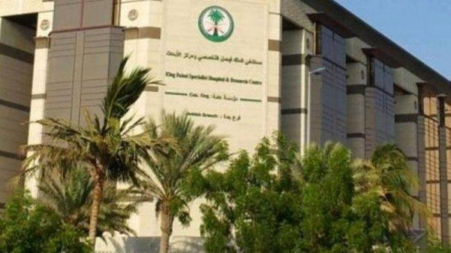 وظائف إدارية لدى مستشفى الملك فيصل التخصصي