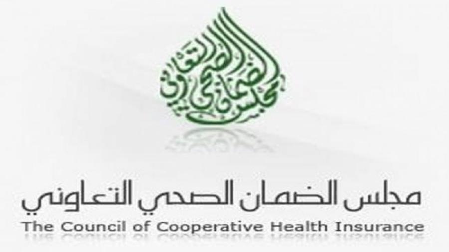 وظيفة إدارية شاغرة لدى مجلس الضمان الصحي التعاوني