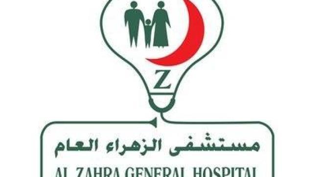 توفر 10 وظائف صحية في مستشفى الزهراء العام بالقطيف