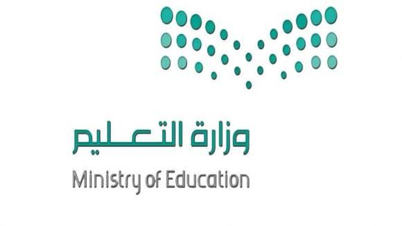 وزارة التعليم تعلن موعد التسجيل عبر نظام نور للصف الأول الابتدائي