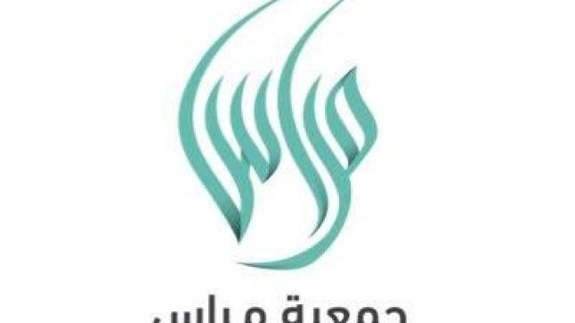 دورات مجانية عن بُعد للنساء توفرها جمعية مراس