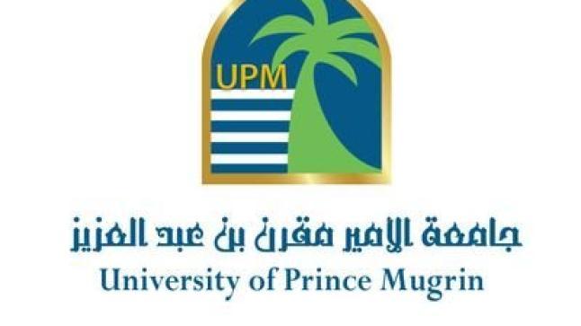 جامعة الأمير مقرن بن عبدالعزيز تطرح وظائف أكاديمية وإداري