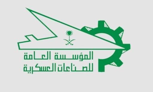 المؤسسة العامة للصناعات العسكرية تعلن بدء التسجيل بكلية الأمير سلطان الصناعية اليوم