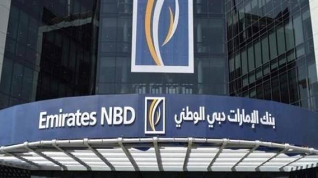 بنك الإمارات دبي الوطني يوفر وظائف شاغرة بمجال المحاسبة عبر (تمهير)