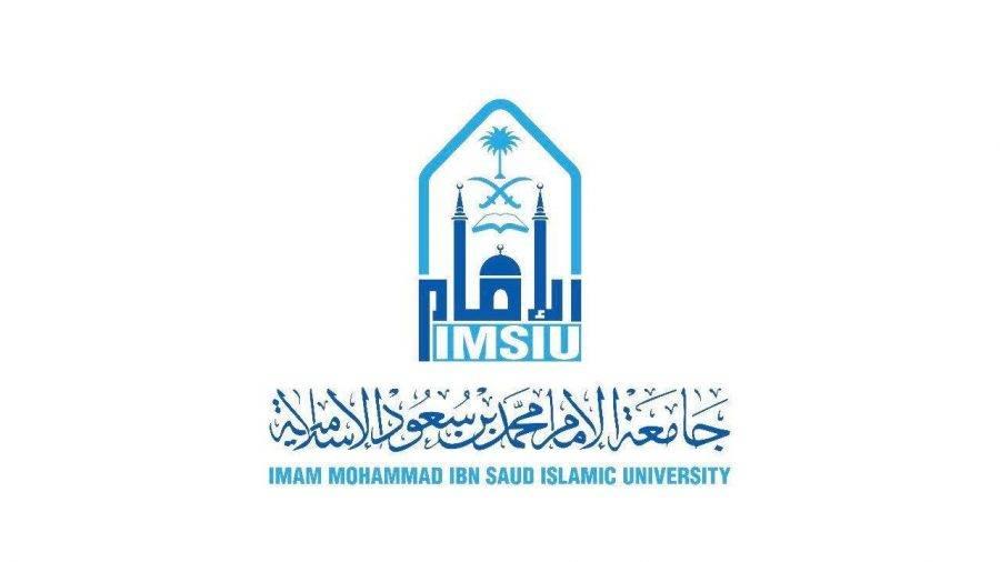متطلبات القبول لبرنامج الدبلوم في جامعة الإمام محمد بن سعود الإسلامية