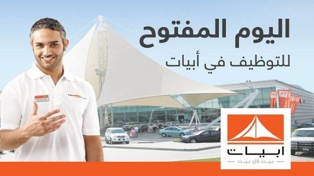 شركة أبيات السعودية توفر وظيفة إدارية بمجال المحاسبة بمدينة الدمام