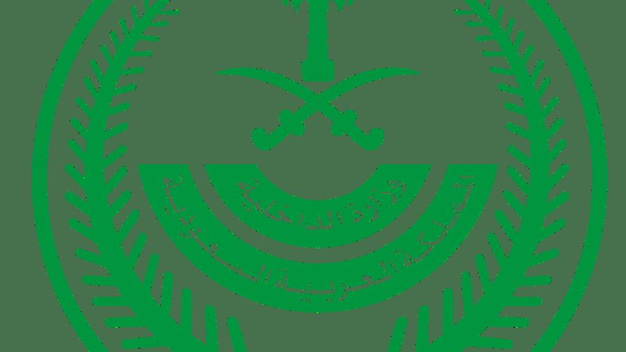 وزارة الداخلية توفر 40 وظيفة صحية شاغرة للجنسين بعدة مدن بالمملكة