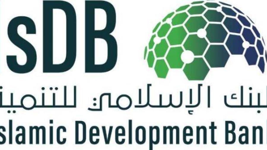 البنك الإسلامي للتنمية يعلن عن برنامج تدريب داخلي للطلبة والطالبات عن بُعد لعام 2020
