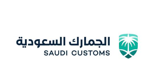الجمارك السعودية توفر 3 وظائف في المجال المالي أو القانونية بالرياض