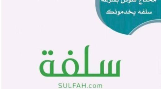 سلفة أول منصة سعودية تقدم التمويل الشخصي للمواطنين ..تعرف خدماتها ورابط التسجيل