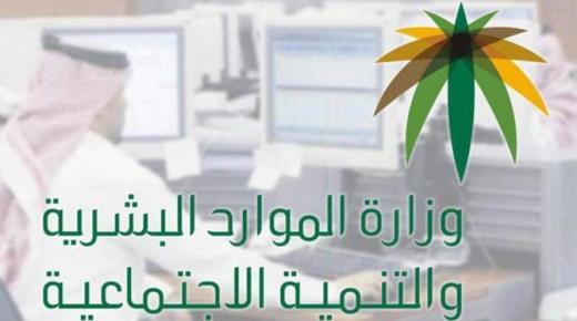 تفاصيل وأهداف تعديلات «نظام العمل» تقدمها الموارد البشرية