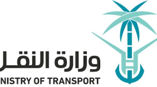 وزارة النقل توفر وظائف شاغرة للرجال والنساء من خلال (جدارة)