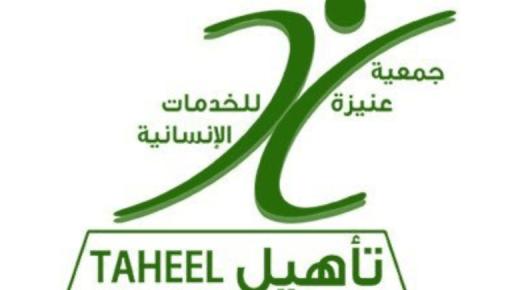 جمعية عنيزة للخدمات الإنسانية توفر وظائف تمريض شاغرة للنساء