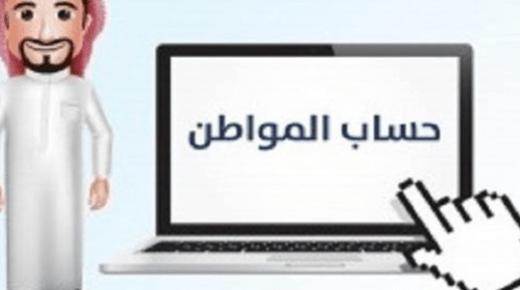 خطوات تعديل الدخل في برنامج حساب المواطن