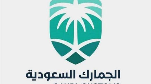 الجمارك السعودية توفر 12 وظيفة شاغرة لحملة البكالوريوس فما فوق