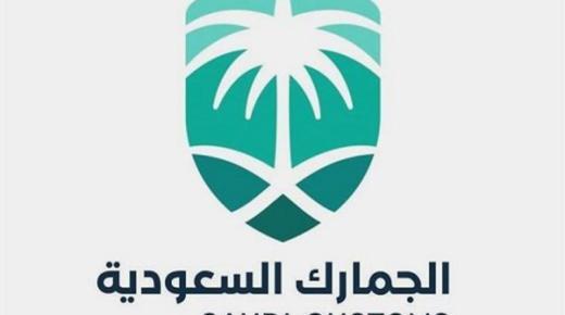 هيئة الجمارك السعودية تعلن عن توفر 8 وظائف إدارية شاغرة لحملة البكالوريوس بعدة مدن بالمملكة