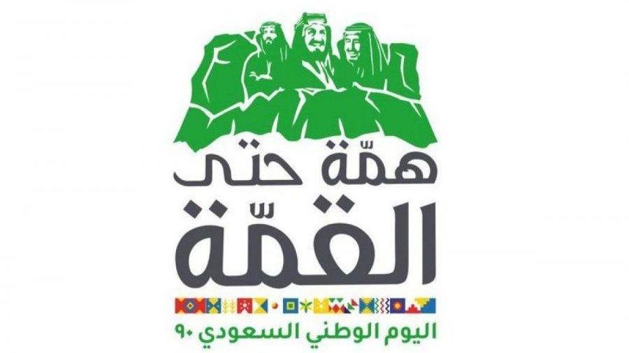 أجمل الصور والعبارات عن العيد الوطني للسعودية 90