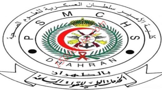 كلية الأمير سلطان العسكرية تعلن فتح باب التقديم على وظائف التشغيل الذاتي
