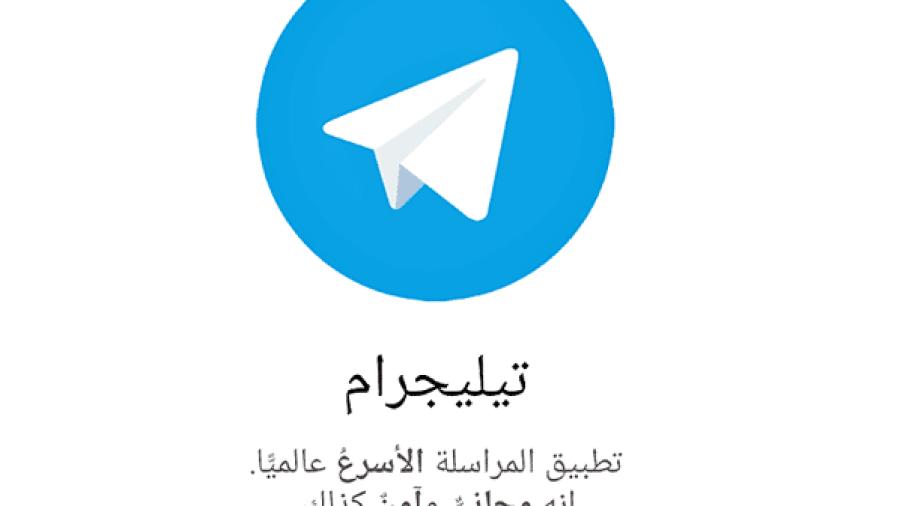كيف أبحث عن أشخاص على تيليجرام Telegram