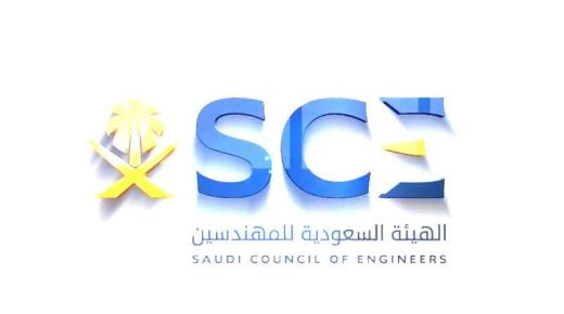 الهيئة السعودية للمهندسين توفر 4 وظائف لحملة الدبلوم فما فوق بالرياض
